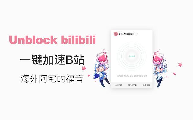 Unblock Bilibili - Free and unlimited