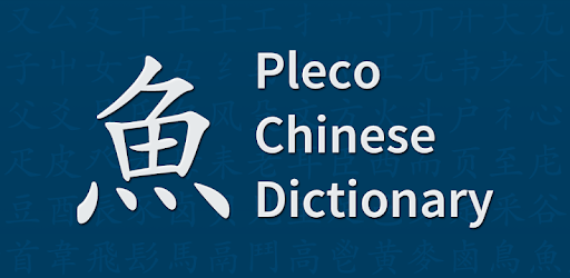 Pleco Chinese Dictionary - Apps on Google Play