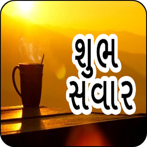 Good Morning Gujarati Message And Photo Apps On Google Play