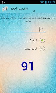محاسبه گر ابجد - náhled