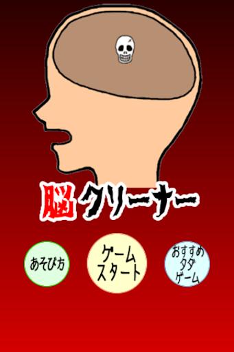 脳クリーナー