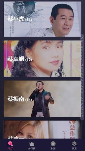 台語歌 台語老歌經典流行歌曲推薦 懷念閩南歌專輯排行榜 screenshot 1