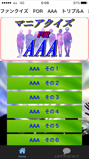 玩免費娛樂APP|下載マニアクイズ FOR  AAA  トリプルエー 紅白出場 app不用錢|硬是要APP