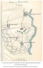 Photo: Бой 1812 года под Могилевом (Салтановка) карта 1840 года