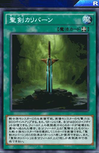 聖剣カリバーン