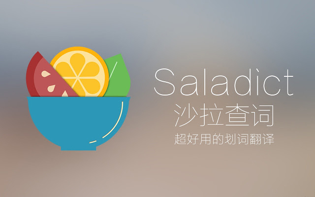 Saladict - Pop-up Dictionary and Page Translator