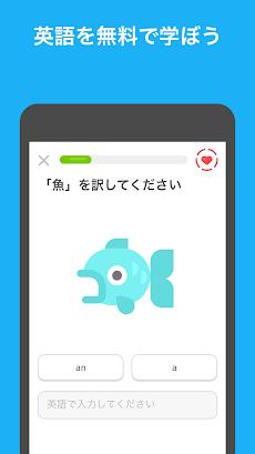 Duolingo   英語を無料で学ぼうのおすすめ画像3