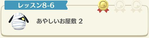 レッスン8-6