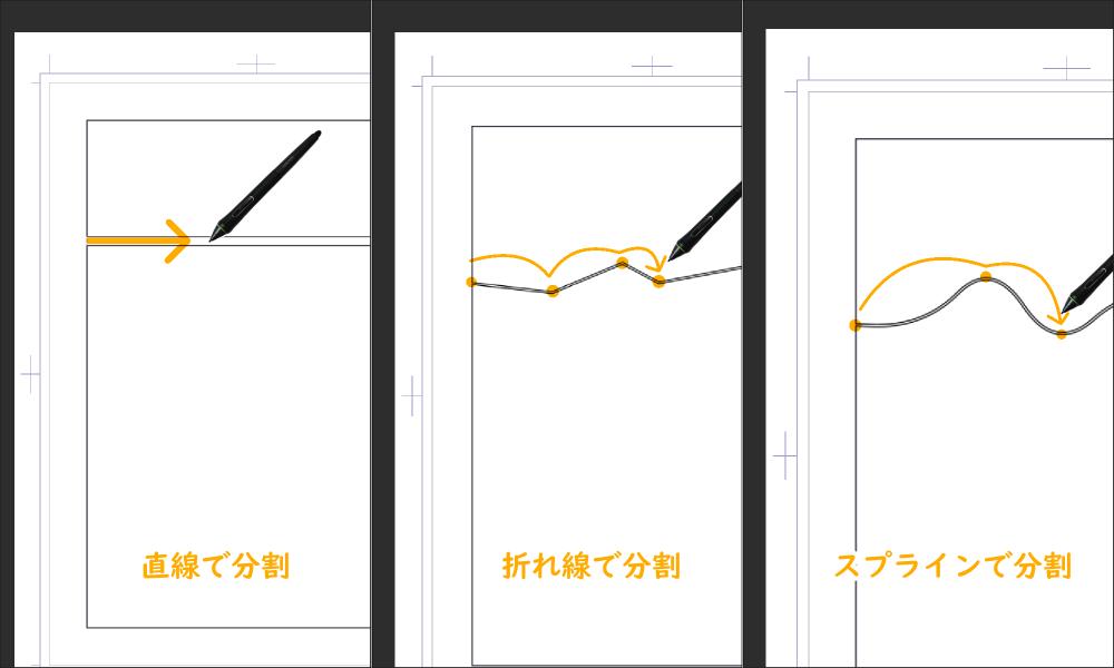 コマ枠カットツール:分割形状