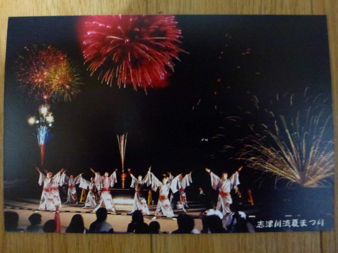 佐良スタジオさんのポストカードコレクション 1.志津川湾夏まつり