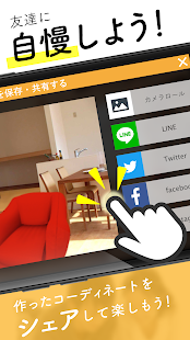 RoomCo AR(ルムコエーアール)- screenshot thumbnail