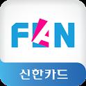 신한카드 FAN(앱카드) icon