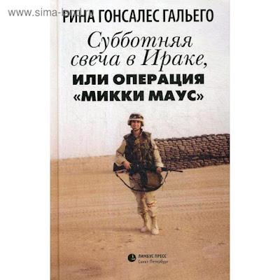 Субботняя свеча в Ираке, или Операция «Микки Маус»: роман в рассказах. Гальего Р.