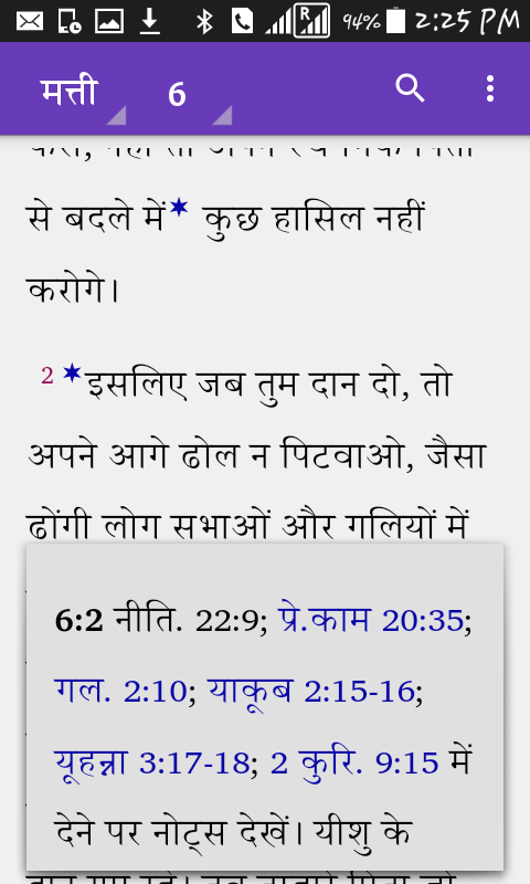 Hindi Study Bible NT- screenshot
