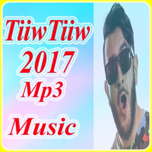 اغاني tiiw tiw جديد 2017