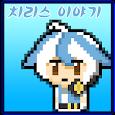 치리스 이야기[쯔꾸르] icon