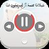محمد آل نجم بدون نت