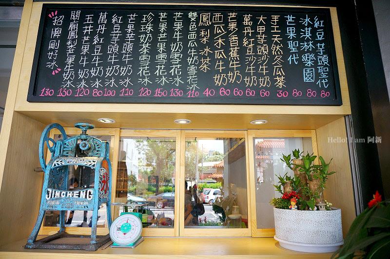 剛好冰果室,台中北屯冰品店-5