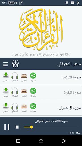 القرآن ام بي ثري - Quran mp3