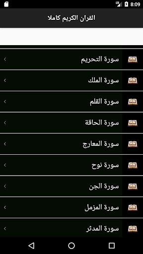Download القران الكريم ماهر المعيقلي المصحف الشريف