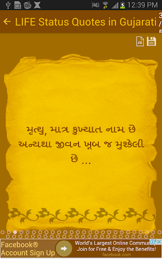 Life Status Quotes In Gujarati Apk Download Apkpure Co