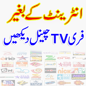 TV Live Urdu Pakistani Guide