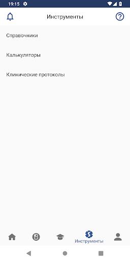 PharmBonus Apk apps 4