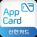 신한카드 - 신한 앱카드 icon