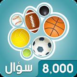 مسابقة الرياضة الكبرى 20 م Apk Download Free for PC, smart TV