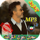 Download جديد اهنك معين بدون نت - Moein New Music For PC Windows and Mac