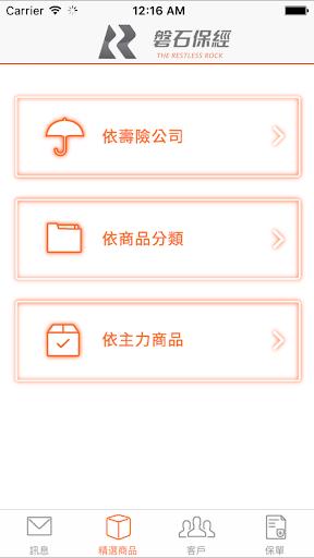 玩免費財經APP|下載磐石保經 app不用錢|硬是要APP