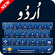 Download Urdu Keyboard For PC Windows and Mac