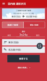 JAL(国内線・国際線) - náhled