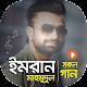 ইমরান মাহমুদুল এর সকল গানের ভিডিও Download on Windows