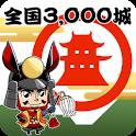 発見!ニッポン城めぐり(無料スタンプラリー・戦国位置ゲーム) icon