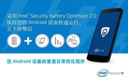 手机加速 清理 优化专家 Battery Optimizer