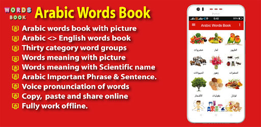 Arabic Word Book - Apps on Google Play