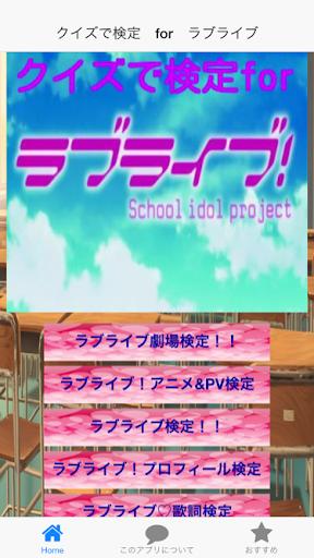 クイズで検定 for ラブライブ アニメファン待望のクイズ