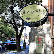 藝大咖啡館