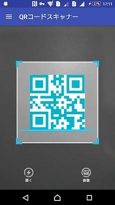 無料・QRコードリーダー、QRコード読み取りアプリのおすすめ画像1