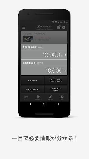 玩免費財經APP|下載レクサスカードアプリ app不用錢|硬是要APP