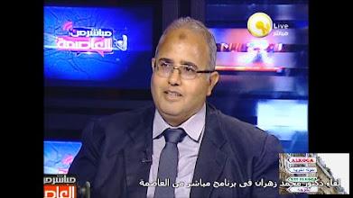Photo: صور دكتور محمد زهران فى قناة اون تى فى,MOHAMED ZAHRAN ,محمد زهران
