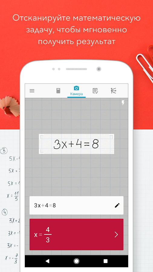 Программа Для Решения Задач По Геометрии На Андроид