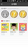 Screenshot of JooN Box (준박스)