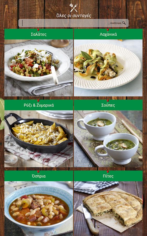 Knorr 365 - στιγμιότυπο οθόνης