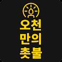 오천만 촛불-하야/촛불집회/지도 icon
