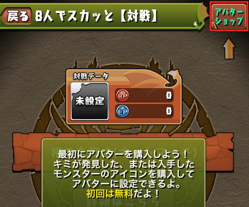 8人対戦-アバター