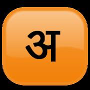 Hindi transliterator