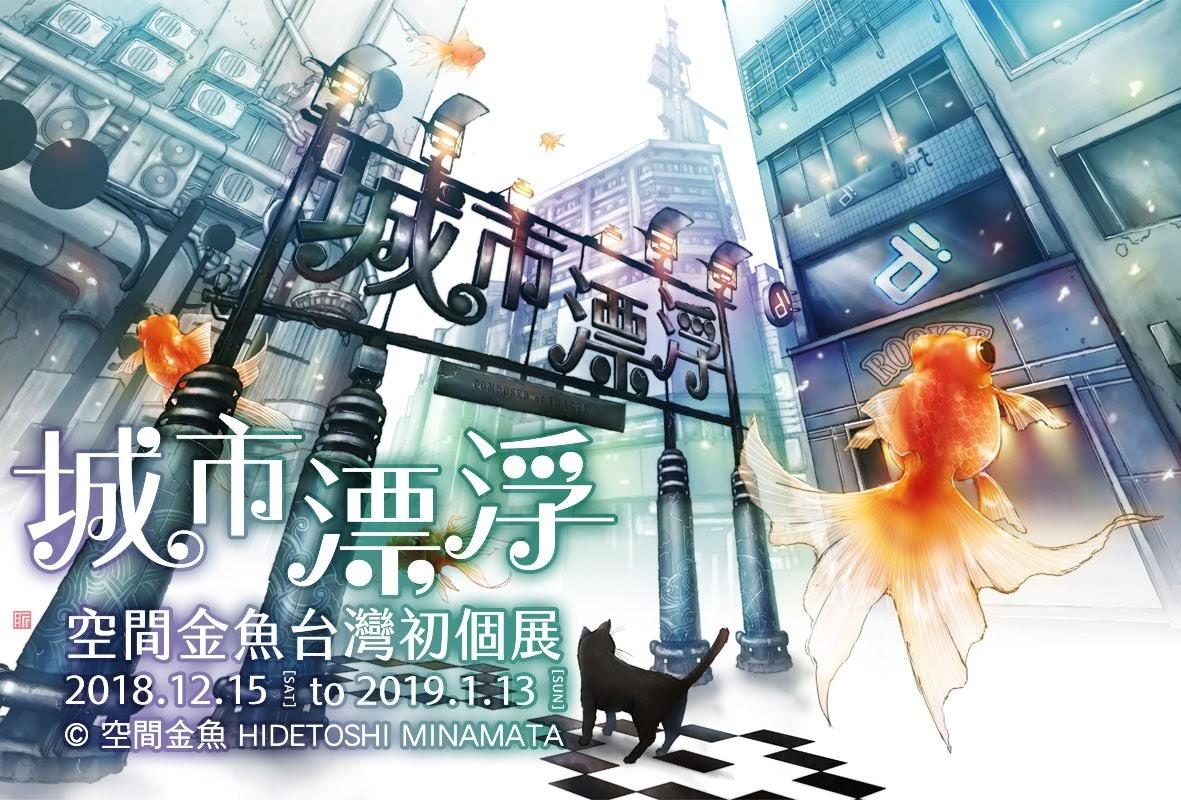 [迷迷展覽] 聖誕月d/art將舉辦日本繪本式畫家 空間金魚 台灣初個展!