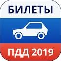 Билеты ПДД и экзамен ГИБДД 2019 2018 icon